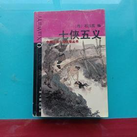 中国古典小说名著丛书   七侠五义