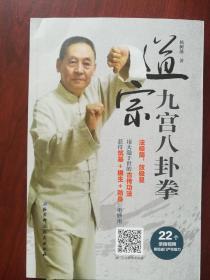道宗九宫八卦拳