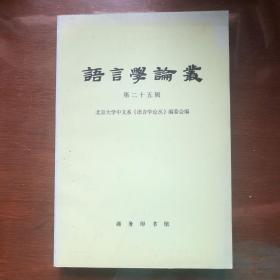 语言学论丛.第25辑