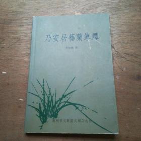 乃安居艺兰笔谭