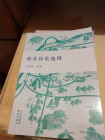 南京詩歌地圖