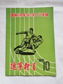 道教《河车功》入门专辑 辽宁体育1988年