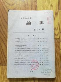 二松学舍大学论集