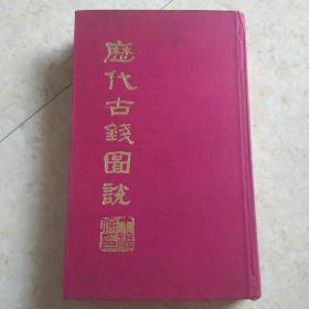 精装影印 《 历代古钱图说 》原著.无锡丁福保/布面烫金一册全/私藏,最后空白页有笔墨。