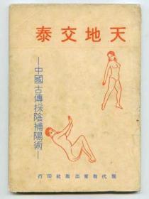 天地交泰~中国古传采阴补阳术(复制品)