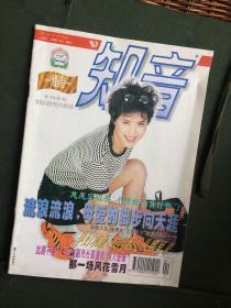 知音(1998年第12期)