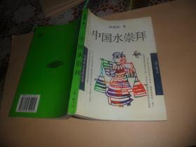 中国水崇拜 (向柏松  著)  正版现货