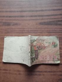 连环画:地上的长虹(59年1版1印)