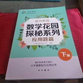 新舟教育·数学花园探秘系列:应用题篇(套装共3册)