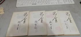 巴金随想录(1.随想录;2.探索集;3.病中集;4.无题集)四本合售