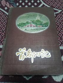 老日记本《首都日记》(50年代,布面,内有插图和赠言,部分写字)