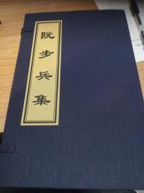 明代张溥刻本,阮步兵集,精刻精印原装二册,墨黑如漆