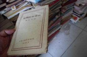 社会发展简史(1949)