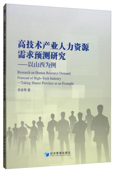 高技术产业人力资源需求预测研究:以山西为例:taking Shanxi province as an example