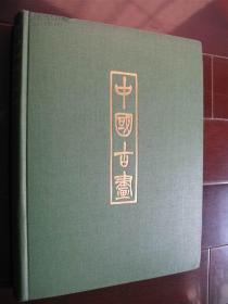 【现货 包邮】《小摩尔藏中国古画研究》1940年1版1印 大开厚册重4公斤 珂罗版图 最长尺幅近2米 罕见原书衣