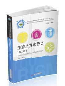 旅游消费者行为(第二版)(十三五规划教材)
