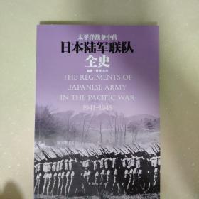 太平洋战争中的日本陆军联队全史