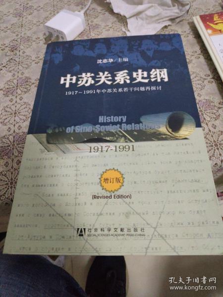 中苏关系史纲