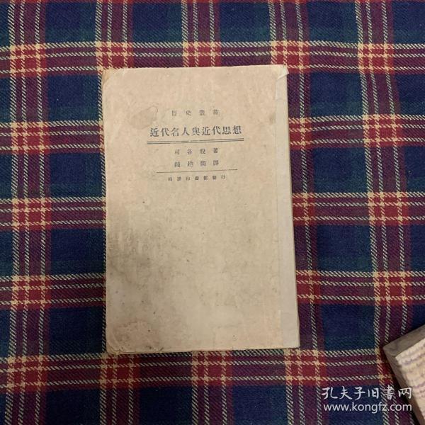 1935年 商务印书馆 《近代名人与政治思想》 司各脱着