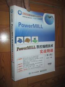 PowerMILL数控编程技术实战特训(第2版)16开