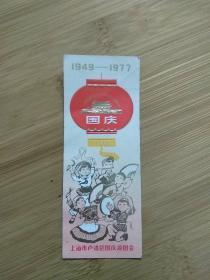上海市卢湾区国庆游园会书签