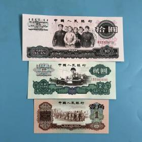 第三套拾圆大团结10元两元车工壹角枣红背绿带手感带五星水印套装