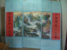 五联屏 五岳胜景  上世纪印刷品