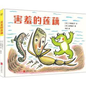 儿童品德培养绘本:害羞的莲藕(自信)