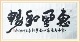 【保真】中书协会员、著名军旅书法家张忠伦精品:惠风和畅