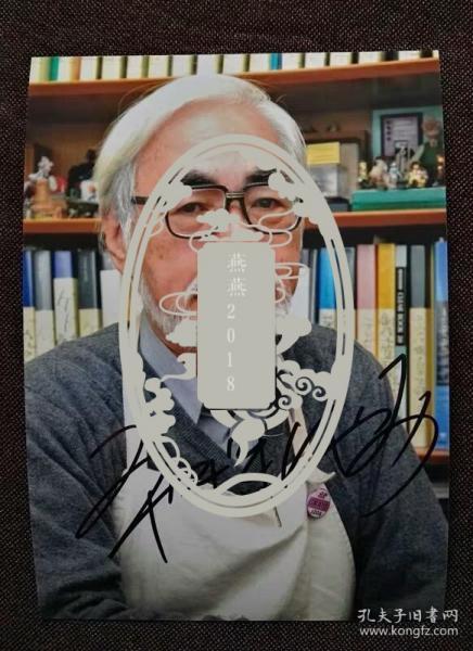 【卖家保真】宫崎骏 亲笔签名照片7寸