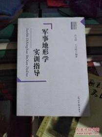 【正版】军事地形学实训指导