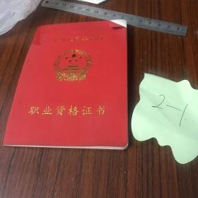 中華人民共和國職業資格證書