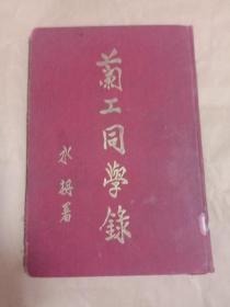 民国版  兰工同学录(精装)