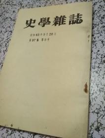 史学杂志  昭和63年9月20日 第97编第9号
