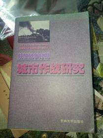 解放战争时期城市作战研究 作者签名本 2006年1版1印 仅印500册 大32开