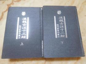 汉魏古注十三经(附四书章句集注)全2册