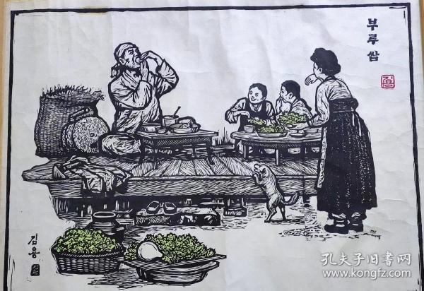 朝鲜版画金勇作 包饭