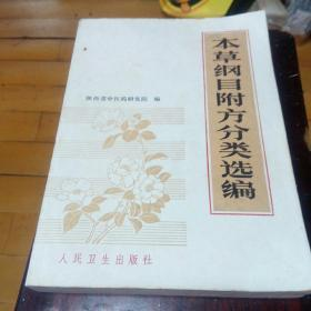 本草纲目附方分类选编