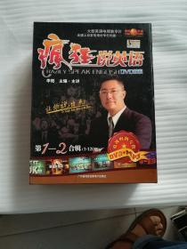 李阳疯狂英语-疯狂说英语 第1-2合辑 1-120集(书3+DVD30张+4MP3 +卡150)