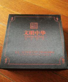 《文明中华》系列图册,包括《汉字中华》,《诗词中华》,《养生中华》,《锦绣中华》,《中华颂》,《艺术中华》。