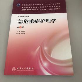 急危重症护理学(第二版/成教专科护理)