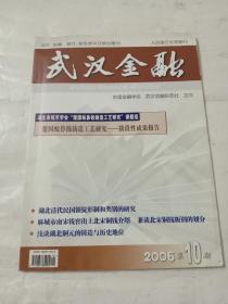 武汉金融(2006年第10期 钱币专刊)