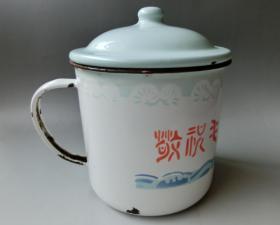 文革红藏、老战士旧藏、敬祝毛主席万寿无疆搪瓷茶杯