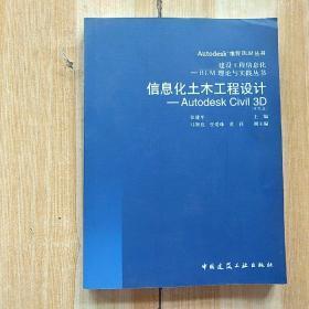 信息化土木工程设计:Autodesk Civil3D