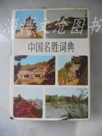 中国名胜词典 (精装)