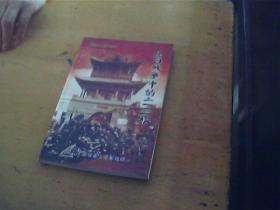 抗日战争中的二一三旅 爱国教育丛书
