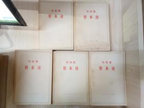 资本论(全五册·)