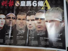 足球报一张