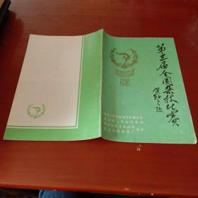 第三届全国杂技比赛节目单(武汉)1991.5 含第1台、2台、3台、4台、5台