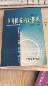 中国税务稽查指南(修订版)